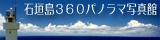 石垣島360パノラマ写真館